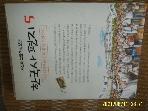 웅진주니어 / 사진과 그림으로 보는 한국사 편지 5 대한제국부터 남북 화해 시대까지 / 박은봉 글 -꼭 상세란참조