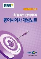 EBS 강의노트 수능개념 최경석의 천하무적 동아시아사 개념노트