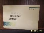 일념 / 한국의 정치사상 - 과거. 현재. 미래 / 한승조 저 -89년.초판