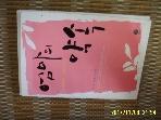 폴라북스 / 엄마의 약속 / 안소봉. 김재문 지음 -07년.초판