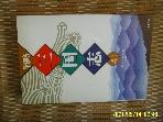 대현출판사 / 전략 삼국지 41 관우의 불찰 (전60권중,,,) / 요코야마 미쓰테루. 박영 옮김 -상세란참조