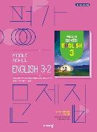 비상 평가문제집 중학교 영어 3-2 김진완 (2015개정 교육과정)