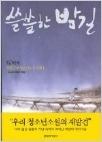 쓸쓸한 밤길 - 한국 근대 청소년소설 선집 1 (초판5쇄)
