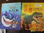 한국독서지도회. 웅진 -2권/ 해저 레인저 / 부록 - 과학쟁이 공룡대백과 / 에이비치. 임종덕 -아래참조