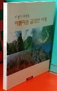 이정수 사진집 (아름다운 금강산 사계)