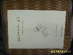 한국심리치료연구소 / 코헛의 프로이트 강의 / 하인즈 코헛. 이천영 옮김-18년.초판.꼭상세란참조