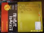 신지원 / 국가공인 한자능력검정시험 3급 ( 3급2 포함 ) + 부록 / 원기춘. 김동하 엮음 -아래참조