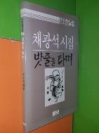밧줄을 타며 - 채광석 시집(1985년초판/판화2매/풀빛판화시선14)