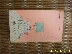박우사 / 하늘 그리움 / 하정완 시집 -90년.초판.설명란참조