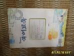 전국국어교사모임 / 함께여는 국어교육 1998년 여름호 통권36호. 10주년 기념호 -부록없음.상세란참조