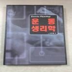 운동 생리학 Exercise Physiology / 용인대학교[1-850001] 2006년 2월 28일 발행