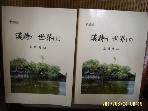 노치영 편저 -2권/ 중국편 한시의 세계 상.하 -아래참조