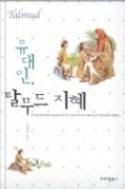유대인 탈무드 지혜 -  유대 5천 년의 지혜와 슬기가 총 집결된 보물창고 초판 1쇄