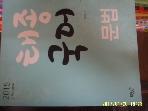 밝은내일 / 2015 7.9급 대비 태종국어 문법 / 이태종 편저 -꼭 아래참조