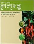 한국 고추의 분자유전과 육종 (2004 초판)