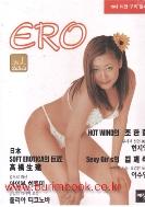 (상급) 창간호 누드집 에로 vol.1 (ERO) (신506-4)
