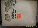 태학당 영문판 / 문화재대관 CULTURAL TREASURES OF KOREA IV General ,, 2 석탑 -상세란참조