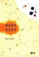 세상살이 천국살이 (시/상품설명참조/2)