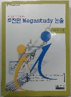 조진만 Magastudy 논술 :2001 논술고사 완벽대비