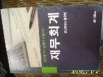 다올 / 2016 제4판 재무회계 / 황윤하 지음 -사진. 상세란참조