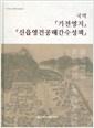 국역 기전영지 신읍영건공해간수성책 (2017 수원부사료총서)