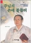 주님의 손에 붙들려 - 김완수 전도사 신앙간증 (1판 3쇄)
