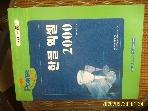 영진닷컴 영진교재개발팀 저 / Power Start 한글 엑셀 2000 -부록모름 없음. 꼭 상세란참조