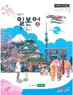 고등학교 일본어 1 교과서 (에듀서울-안병곤)