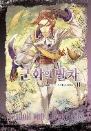 (54번책장) 군화의 발차1~11*1~6 북카페 상태양호한도서/7~11 5권 ㅅ ㅐ책*재!미!보!장!
