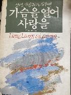 가슴을 열어 사랑을 - 레오부스까리아(살며 사랑하며 배우며)- 1982년 초판본