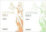 여신실무법률 : 담보 1, 2 (전 2권 세트) (제5판:2019발행본)(무료배송)