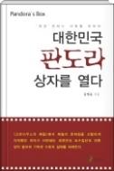 대한민국 판도라 상자를 열다 - 대한민국 보수집단의 언론장악 음모와 기득권 수호의 실태를 파헤친다 초판2쇄