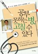 공부 못하는 병 고칠 수 있다  - 대치동 정찬호 박사의 공부해방 선언 1판1쇄