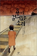 용이 걸어오는 소리 - 호기심 가득한 소녀가 기다리는 용의 발걸음처럼 힘 있는 진실의 소리 1판1쇄
