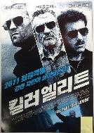 킬러 엘리트 (2011) (낱장)(영화전단지)