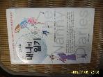 문학사상사 / 내니의 일기 / 에마 매클로플린 외. 오현아 옮김 -04년.초판