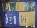 조경 / 현대한국조경우수작품집 + CD1장 / 월간 환경과조경 편집부 엮음 -사진참조.아래참조