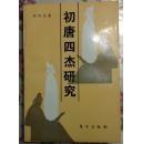 初唐四杰硏究 (중문간체, 1993 초판) 초당사걸연구