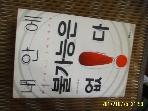 북폴리오 / 내 안에 불가능은 없다 / 이파쥬. 김윤진 옮김 -04년.초판