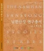 남한산성 연구총서 제10권 - 아시아 지역 내 세계유산 우수보존관리 사례 연구