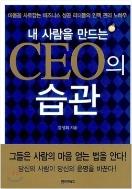 내 사람을 만드는 CEO의 습관 - 마음을 사로잡는 비즈니스 성공 리더들의 인맥 관리 노하우(포켓북) 초판1쇄