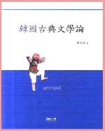새책. 한국고전문학론 韓國古典文學論