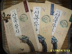 밀알 -전3권/ 소설 삼국유사 1 - 3 / 정다운 글 -94년.초판. 아래참조