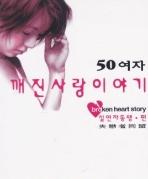 50여자 깨진 사랑 이야기 - 당신은 실연한 적이 있습니까? 초판발행