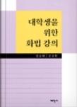 대학생을 위한 화법강의 - 16주 분량의 화법 강의안 초판 11쇄
