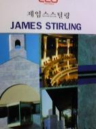 제임스 스틸링 JAMES STIRLING [집문사/작가시리즈 16/Colin Rowe/김광욱/신병철]