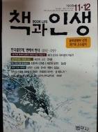 책과 인생 - 1998 년 11/12 - 한국출판계 변해야 한다 -