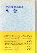 밀물(李雲龍 第三詩集) 저자증정초판(1978년:저자→曺秉喆)