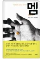 멤MEM - 가장 황홀한 순간으로 돌아가다 초판1쇄