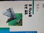 열린 교육 펼처지는 꿈 - 김영삼 정부 개혁 총서 02